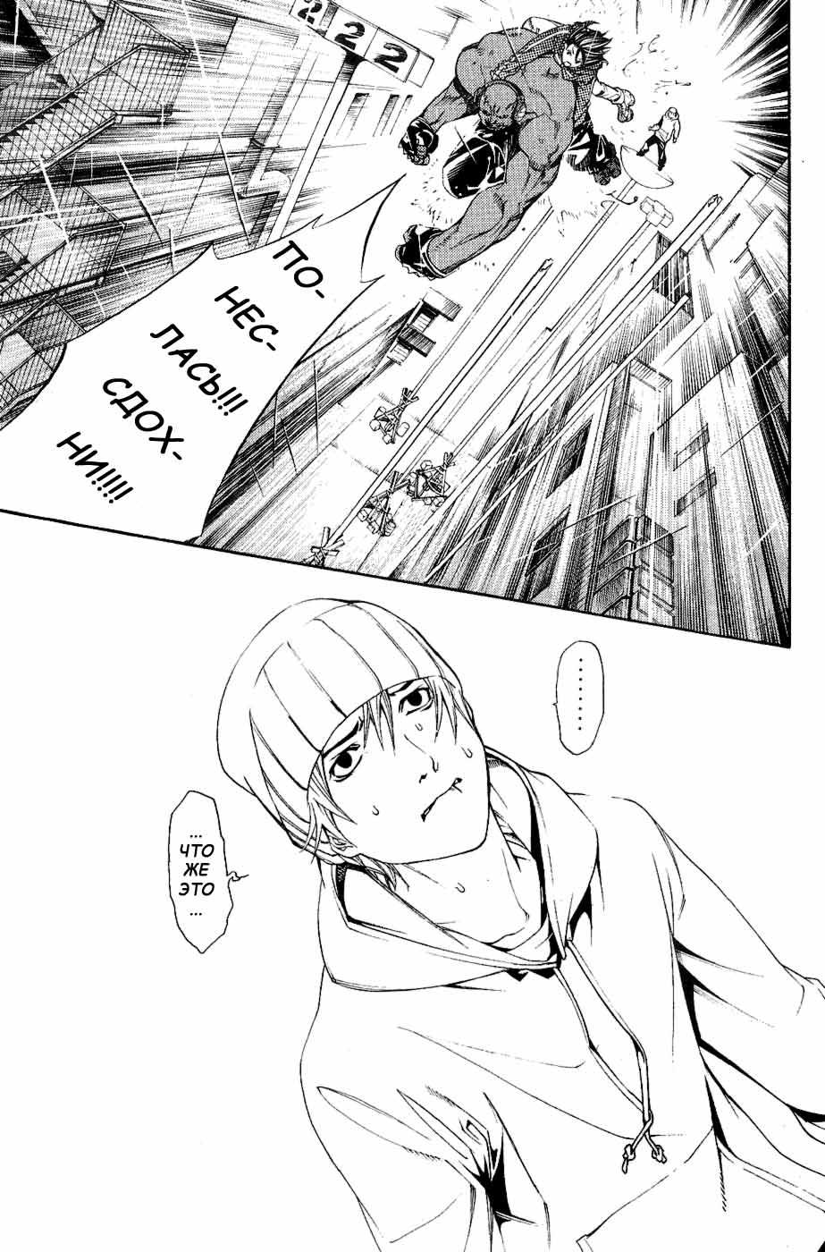 Манга Эйр Гир / Air Gear  - Том 15 Глава 123 Страница 19