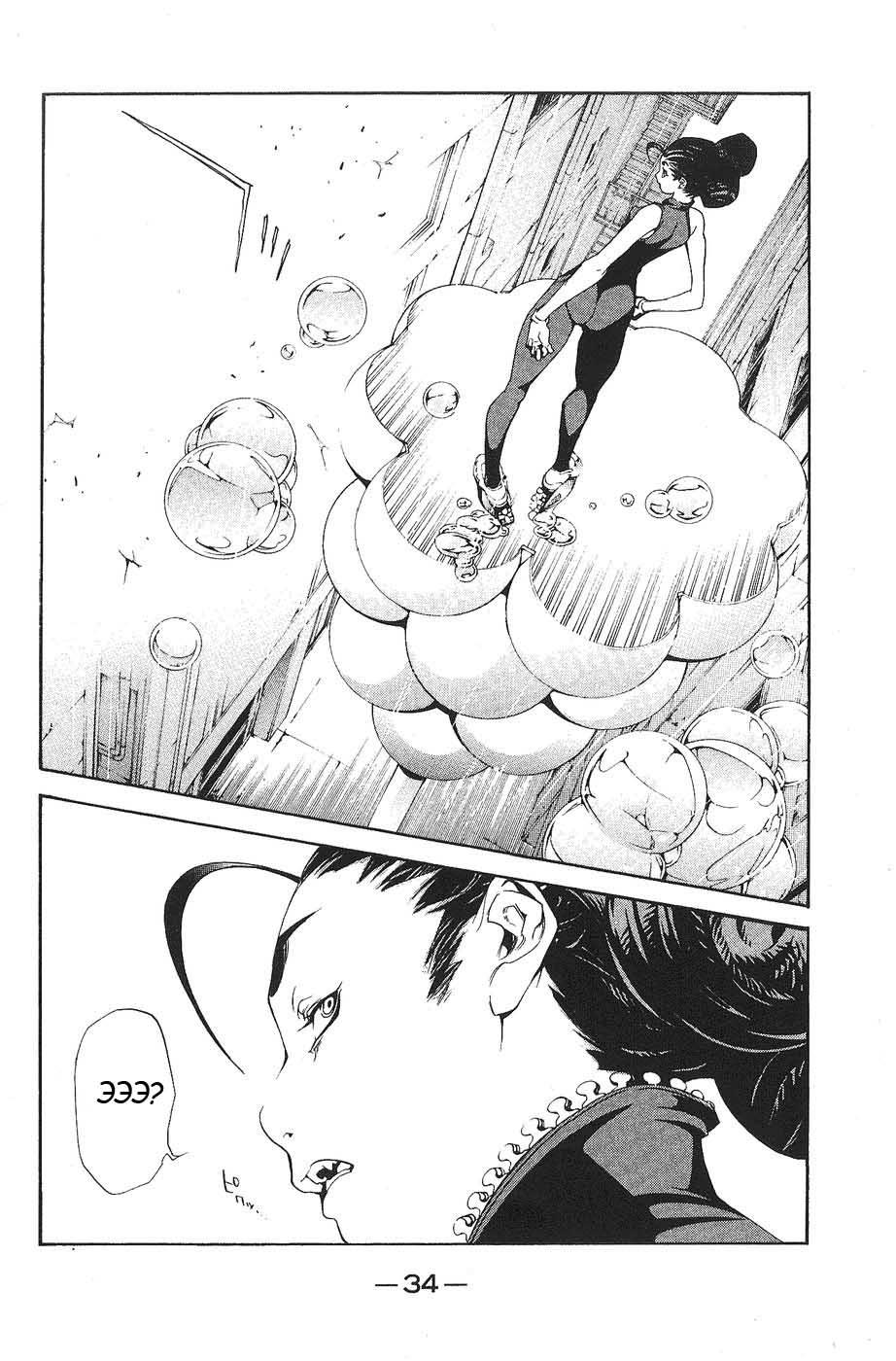 Манга Эйр Гир / Air Gear  - Том 15 Глава 124 Страница 5