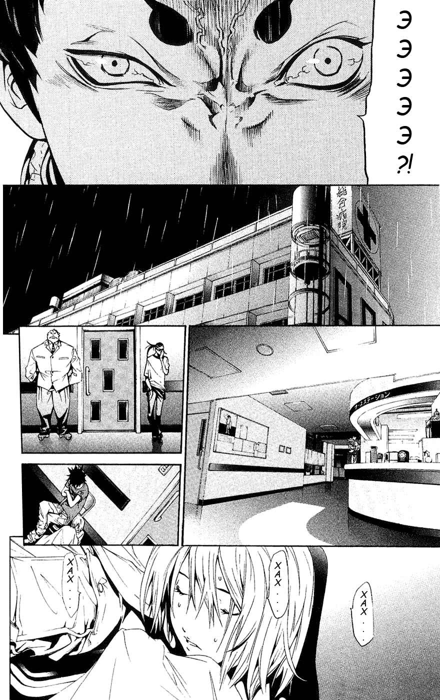 Манга Эйр Гир / Air Gear  - Том 15 Глава 125 Страница 13