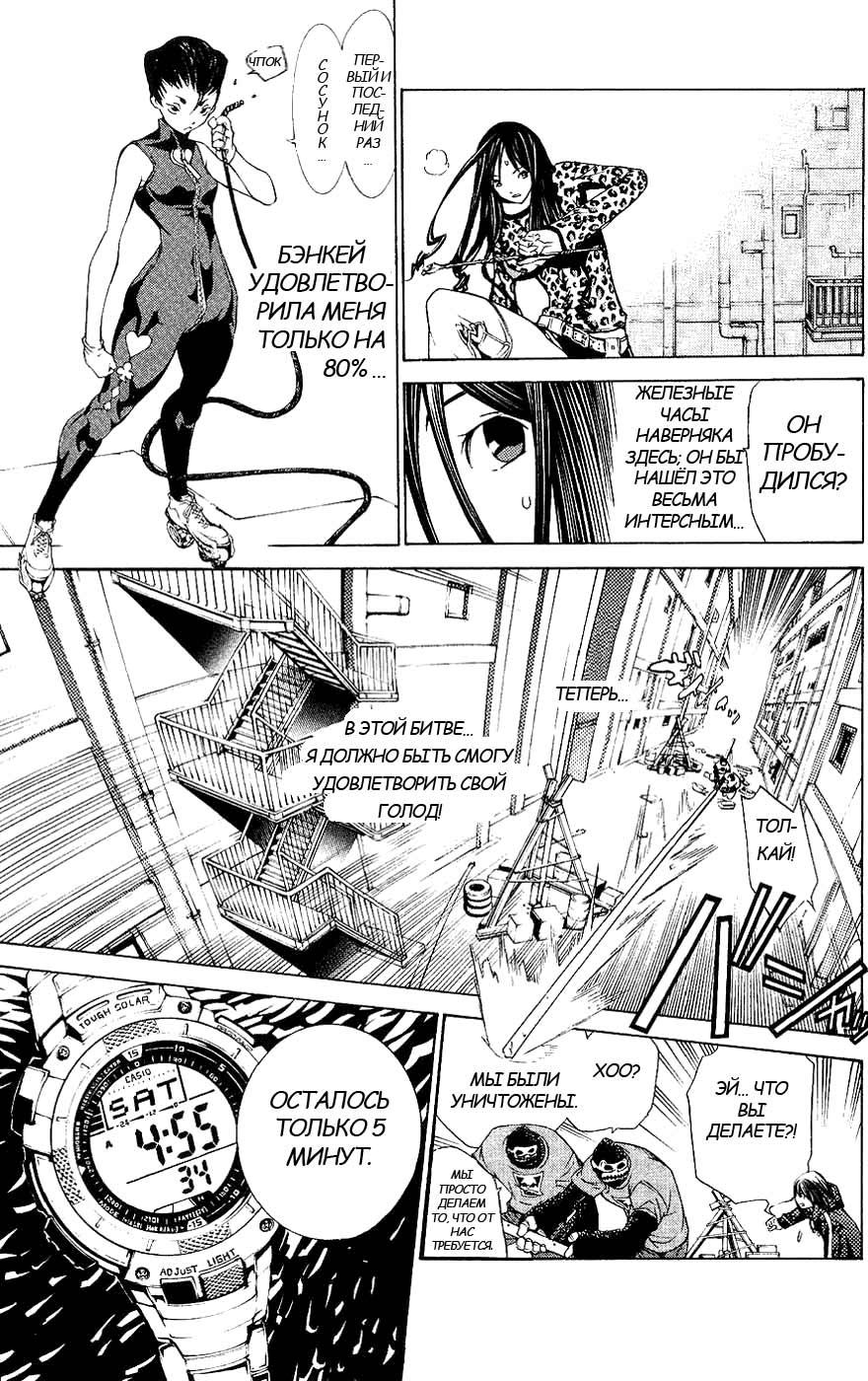 Манга Эйр Гир / Air Gear  - Том 15 Глава 125 Страница 7