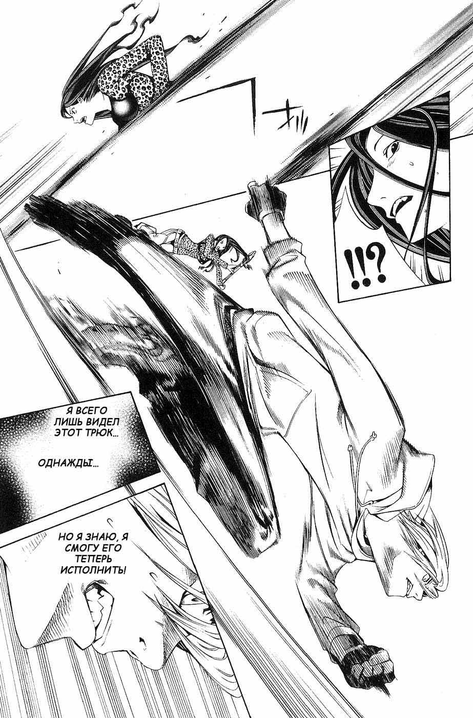 Манга Эйр Гир / Air Gear  - Том 15 Глава 126 Страница 14