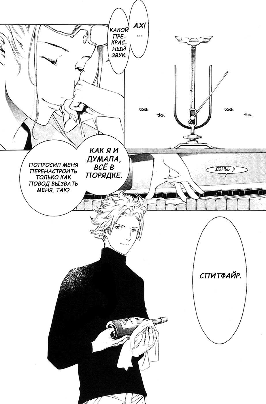 Манга Эйр Гир / Air Gear  - Том 15 Глава 126 Страница 3