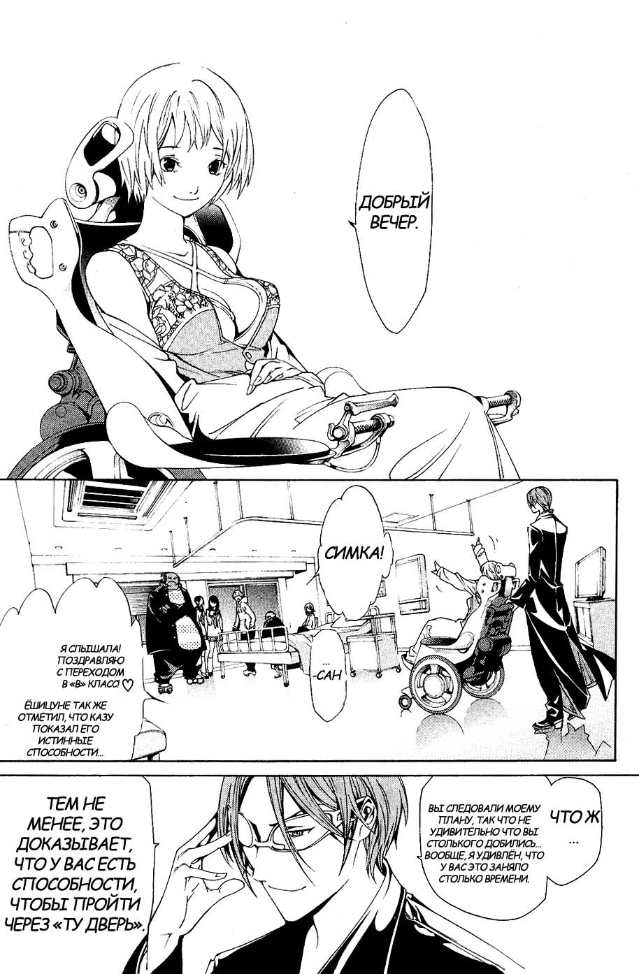 Манга Эйр Гир / Air Gear  - Том 15 Глава 127 Страница 4