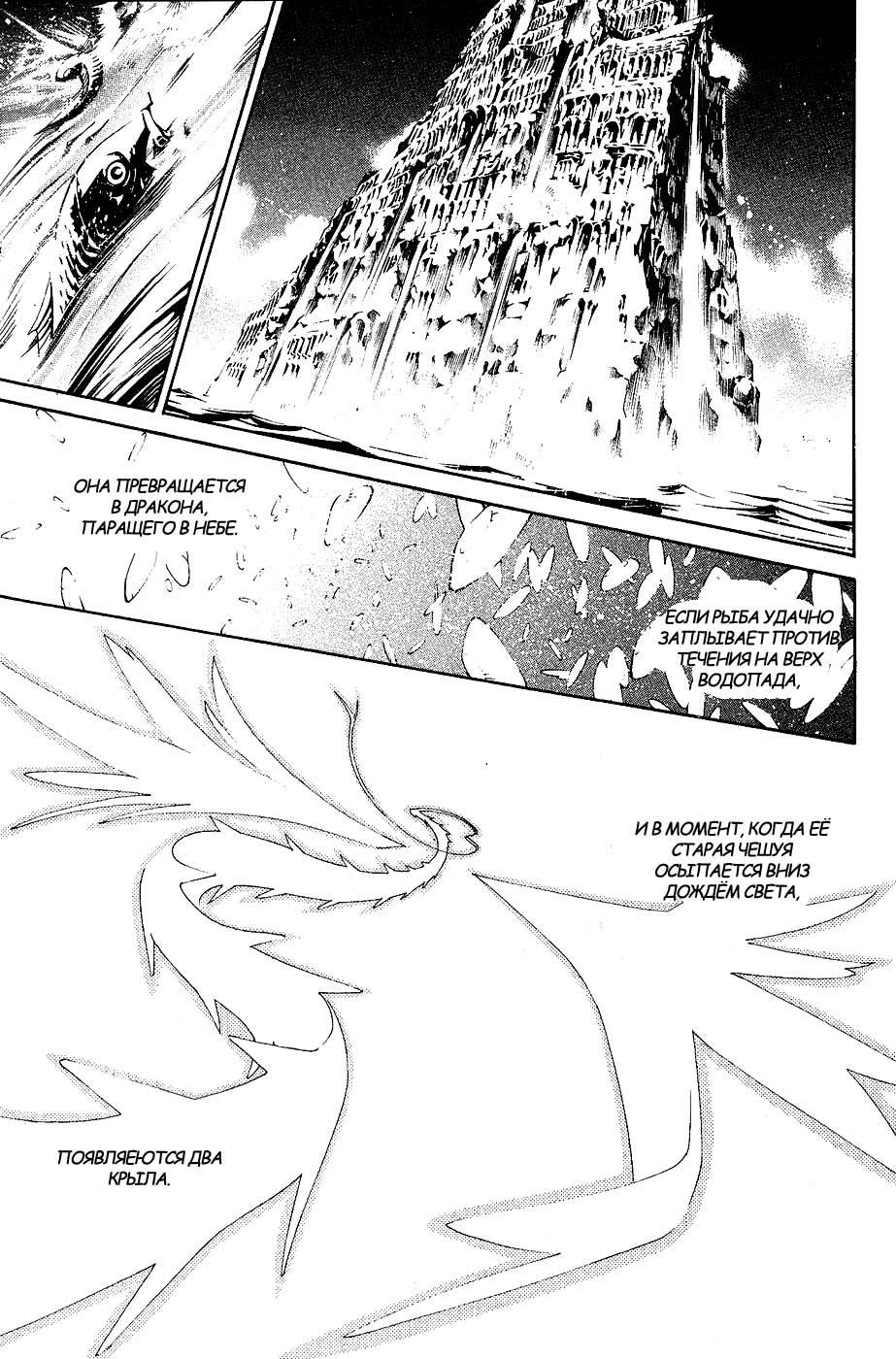 Манга Эйр Гир / Air Gear  - Том 15 Глава 127 Страница 6