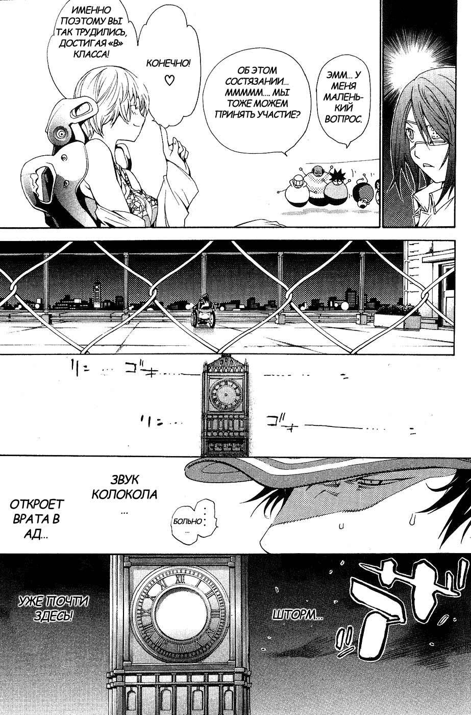 Манга Эйр Гир / Air Gear  - Том 15 Глава 128 Страница 13