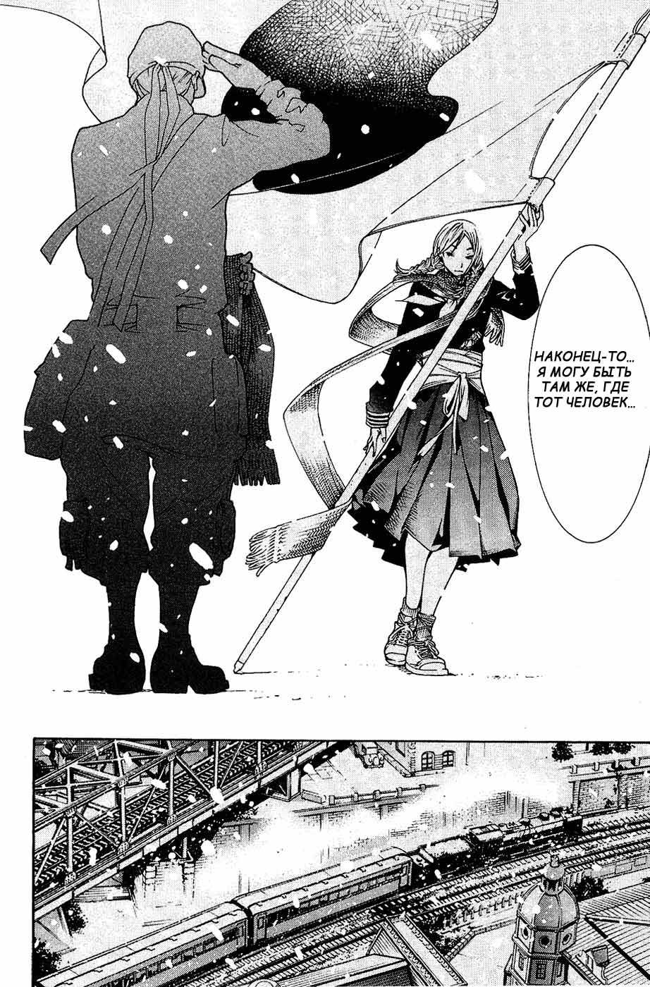 Манга Эйр Гир / Air Gear  - Том 15 Глава 129 Страница 14