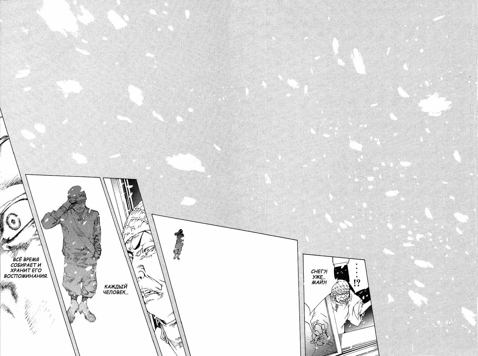 Манга Эйр Гир / Air Gear  - Том 15 Глава 129 Страница 16
