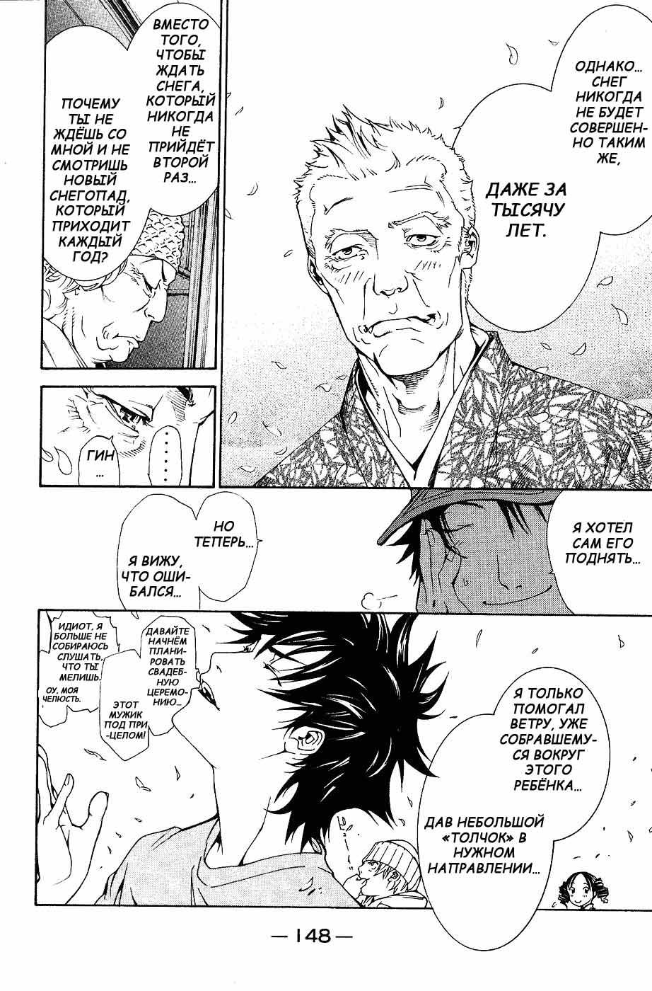 Манга Эйр Гир / Air Gear  - Том 15 Глава 129 Страница 19