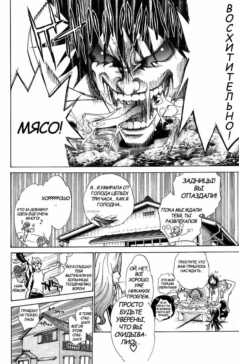 Манга Эйр Гир / Air Gear  - Том 15 Глава 130 Страница 12