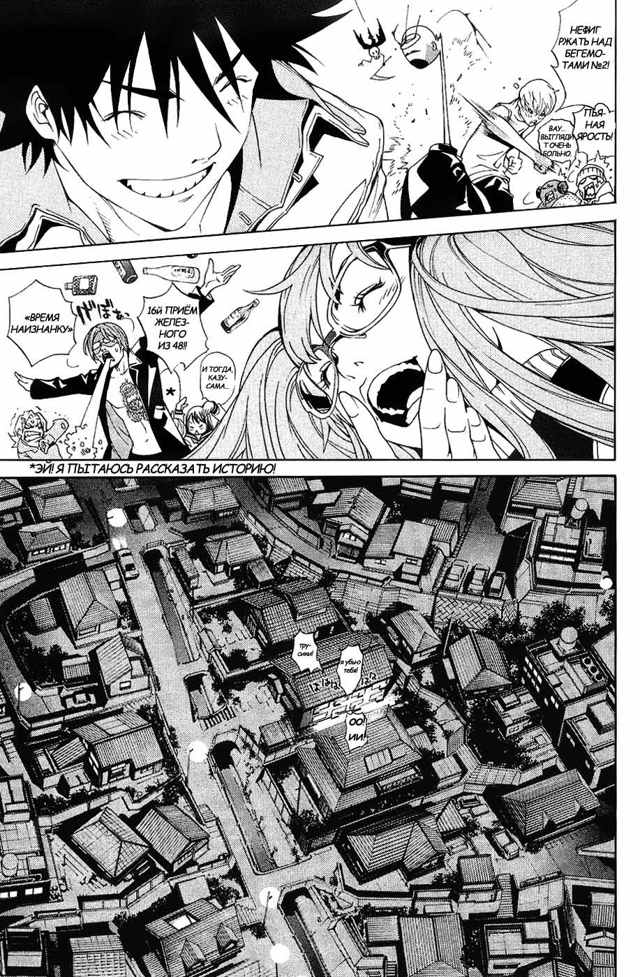 Манга Эйр Гир / Air Gear  - Том 15 Глава 130 Страница 13