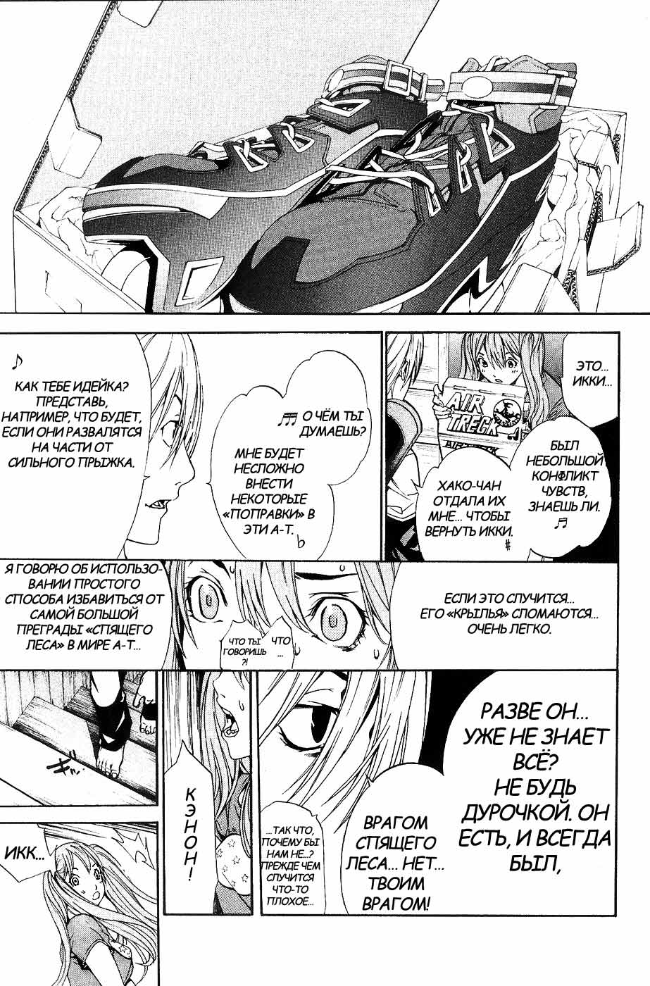Манга Эйр Гир / Air Gear  - Том 15 Глава 130 Страница 15