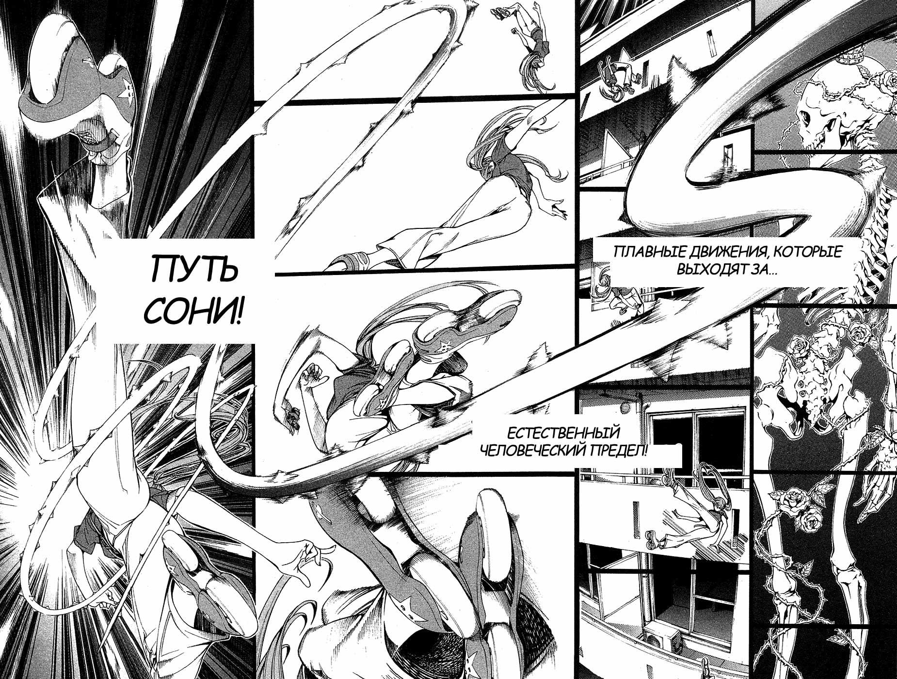 Манга Эйр Гир / Air Gear  - Том 15 Глава 132 Страница 7