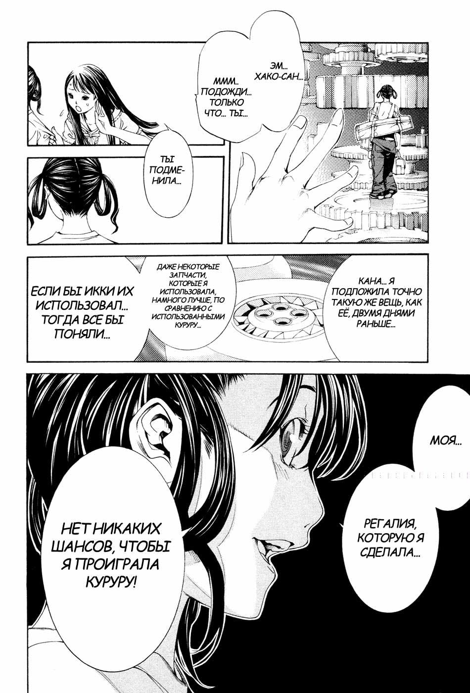 Манга Эйр Гир / Air Gear  - Том 16 Глава 135 Страница 12