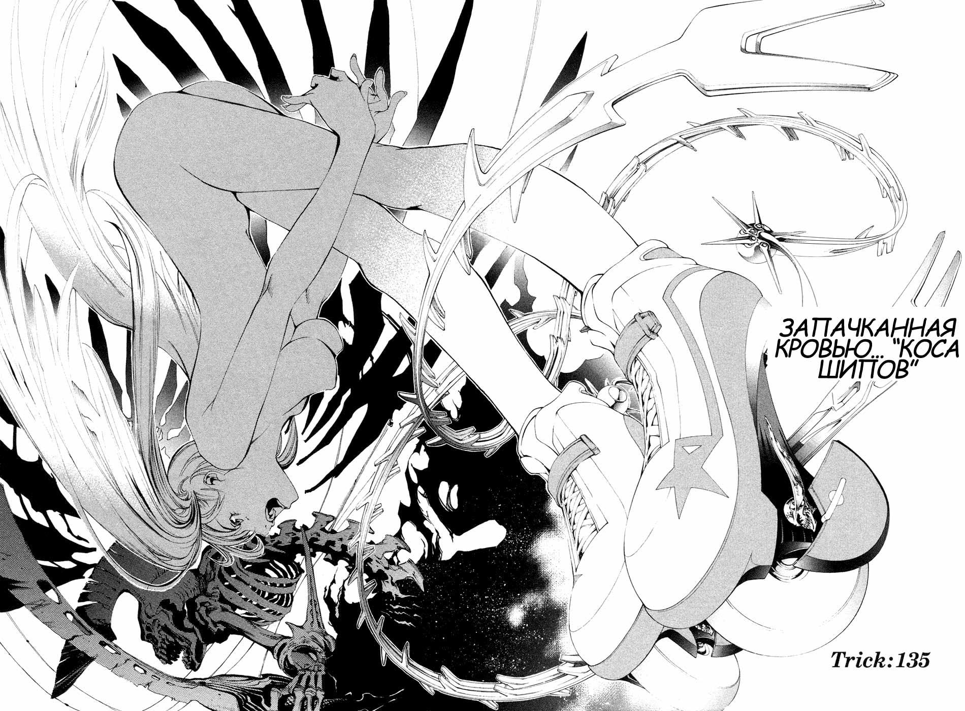 Манга Эйр Гир / Air Gear  - Том 16 Глава 135 Страница 2