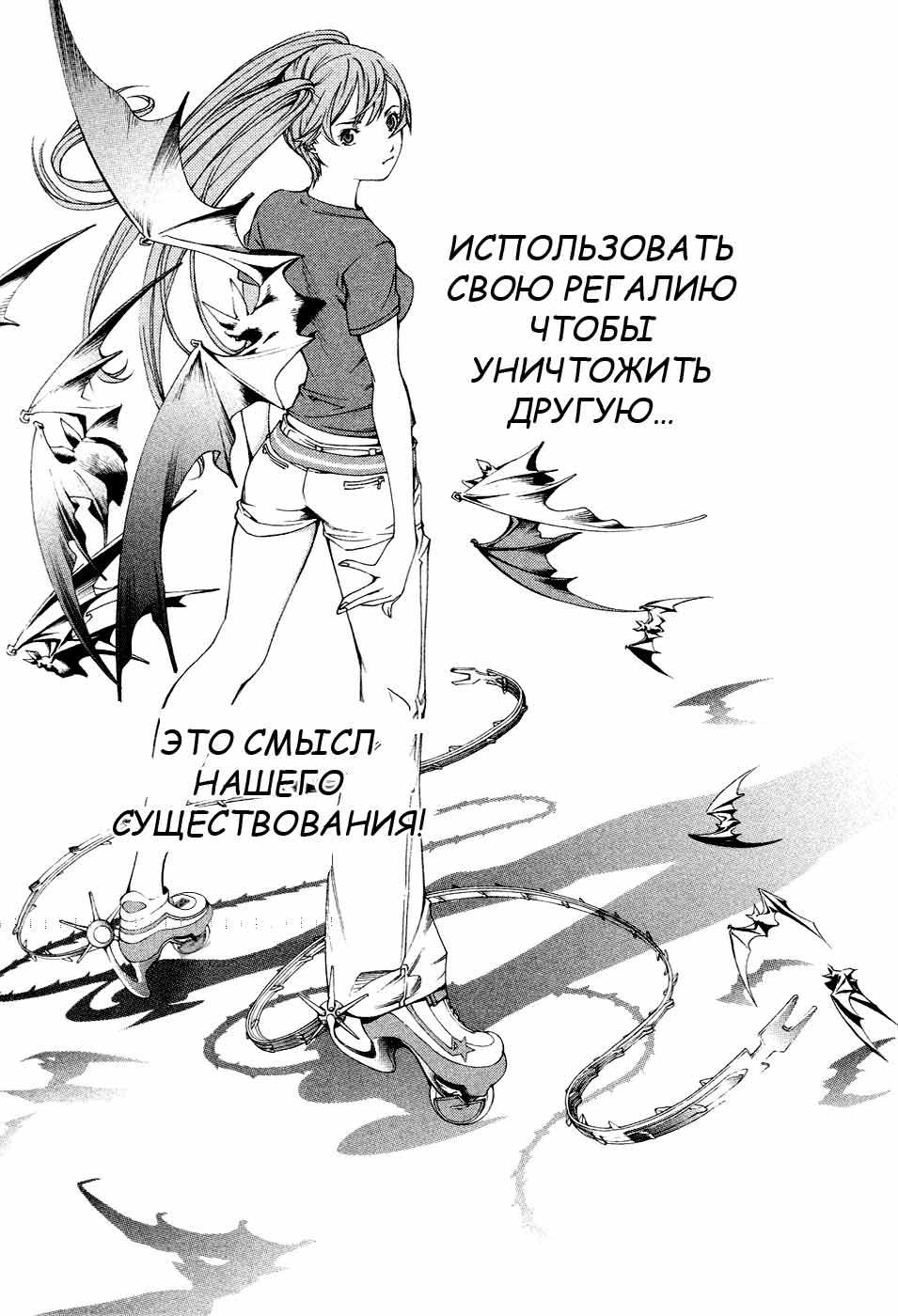Манга Эйр Гир / Air Gear  - Том 16 Глава 136 Страница 14