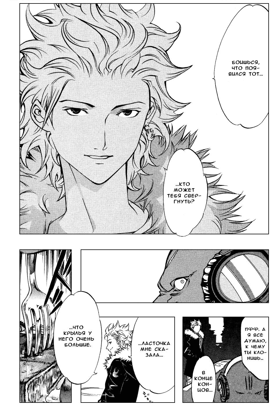 Манга Эйр Гир / Air Gear  - Том 3 Глава 15 Страница 15