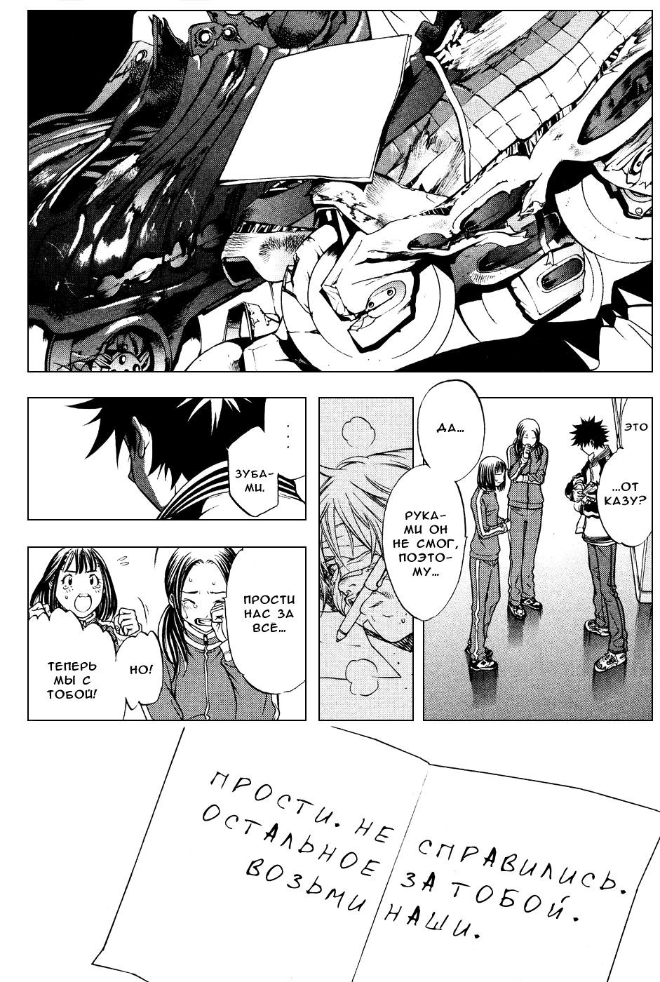 Манга Эйр Гир / Air Gear  - Том 3 Глава 15 Страница 20