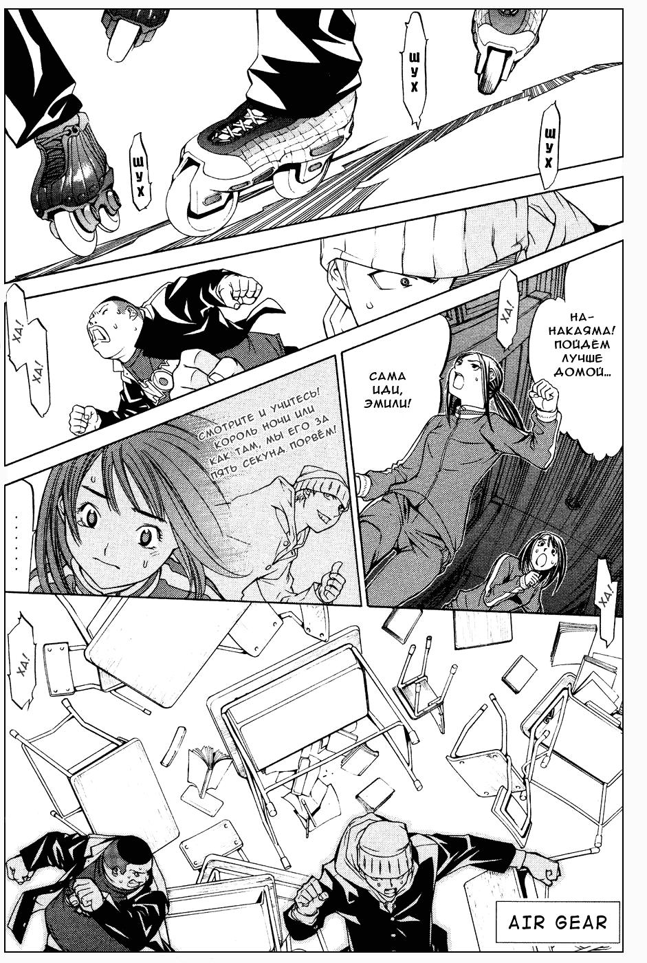 Манга Эйр Гир / Air Gear  - Том 3 Глава 15 Страница 4