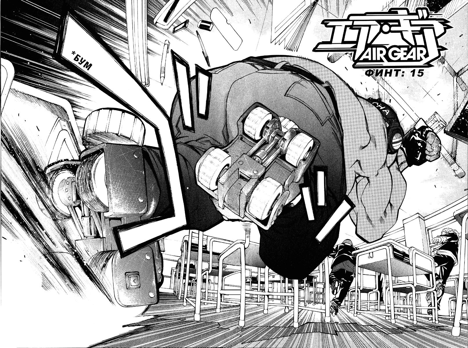 Манга Эйр Гир / Air Gear  - Том 3 Глава 15 Страница 5