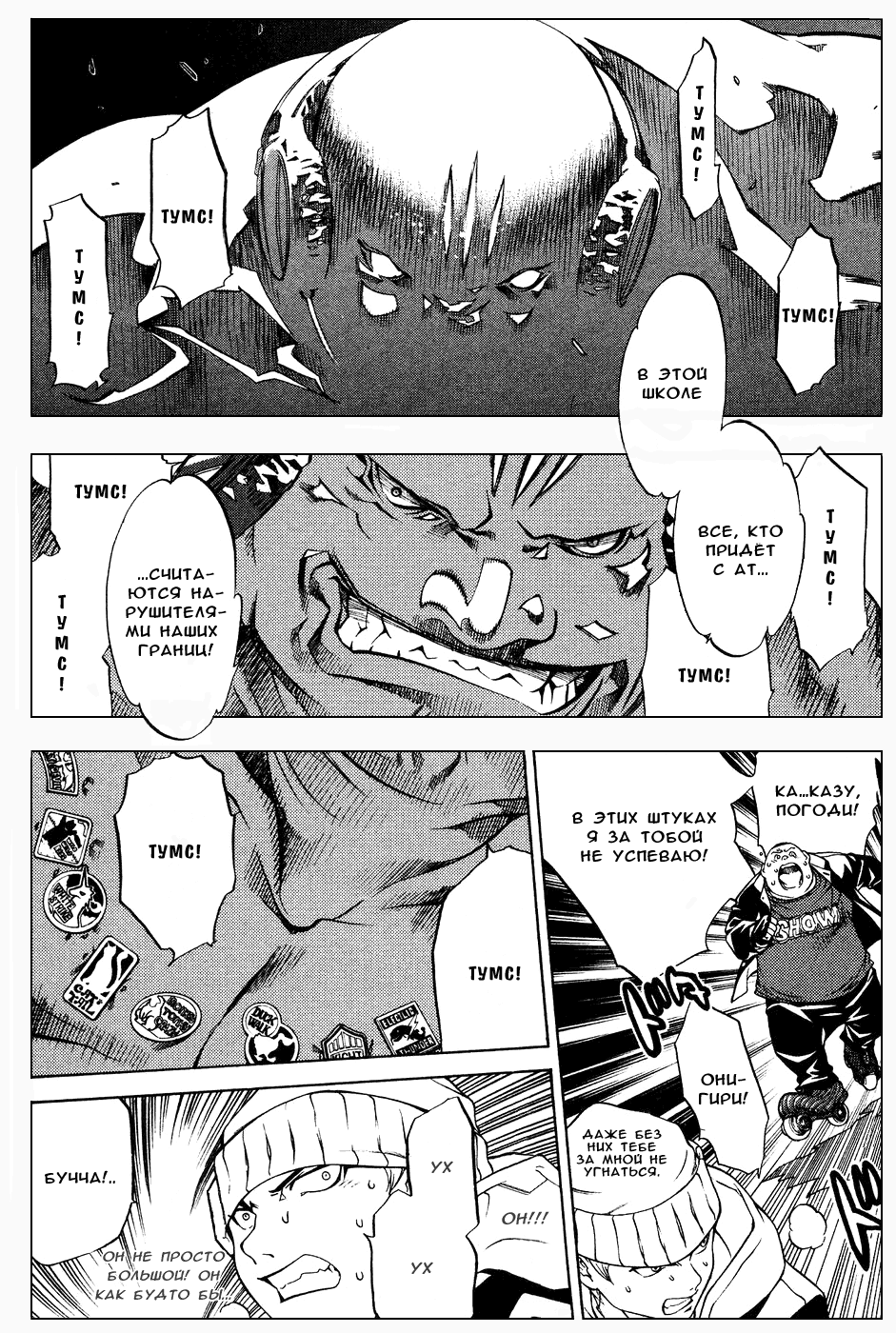 Манга Эйр Гир / Air Gear  - Том 3 Глава 15 Страница 6