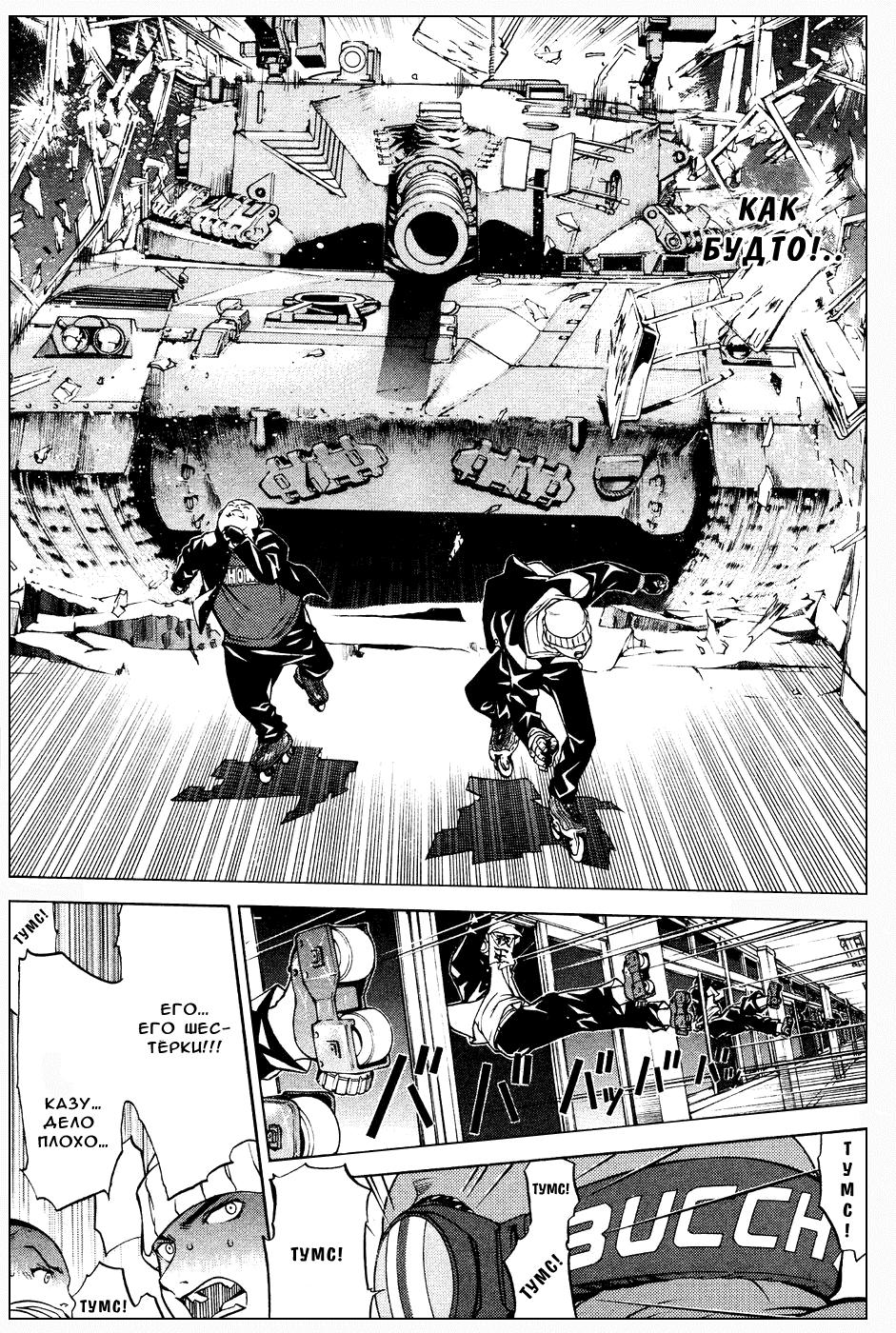 Манга Эйр Гир / Air Gear  - Том 3 Глава 15 Страница 7