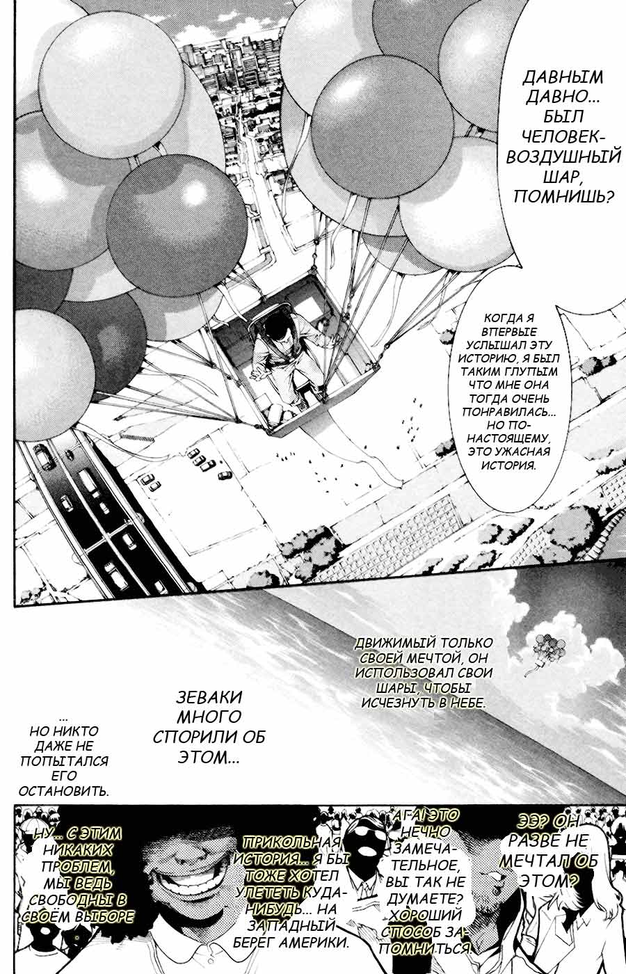 Манга Эйр Гир / Air Gear  - Том 16 Глава 142 Страница 13