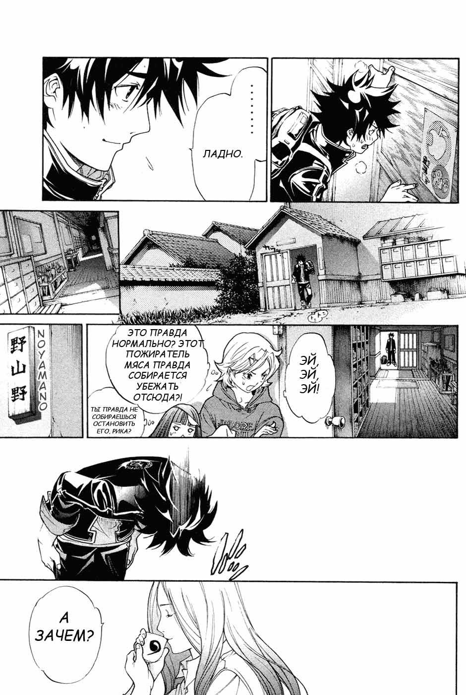 Манга Эйр Гир / Air Gear  - Том 16 Глава 142 Страница 19