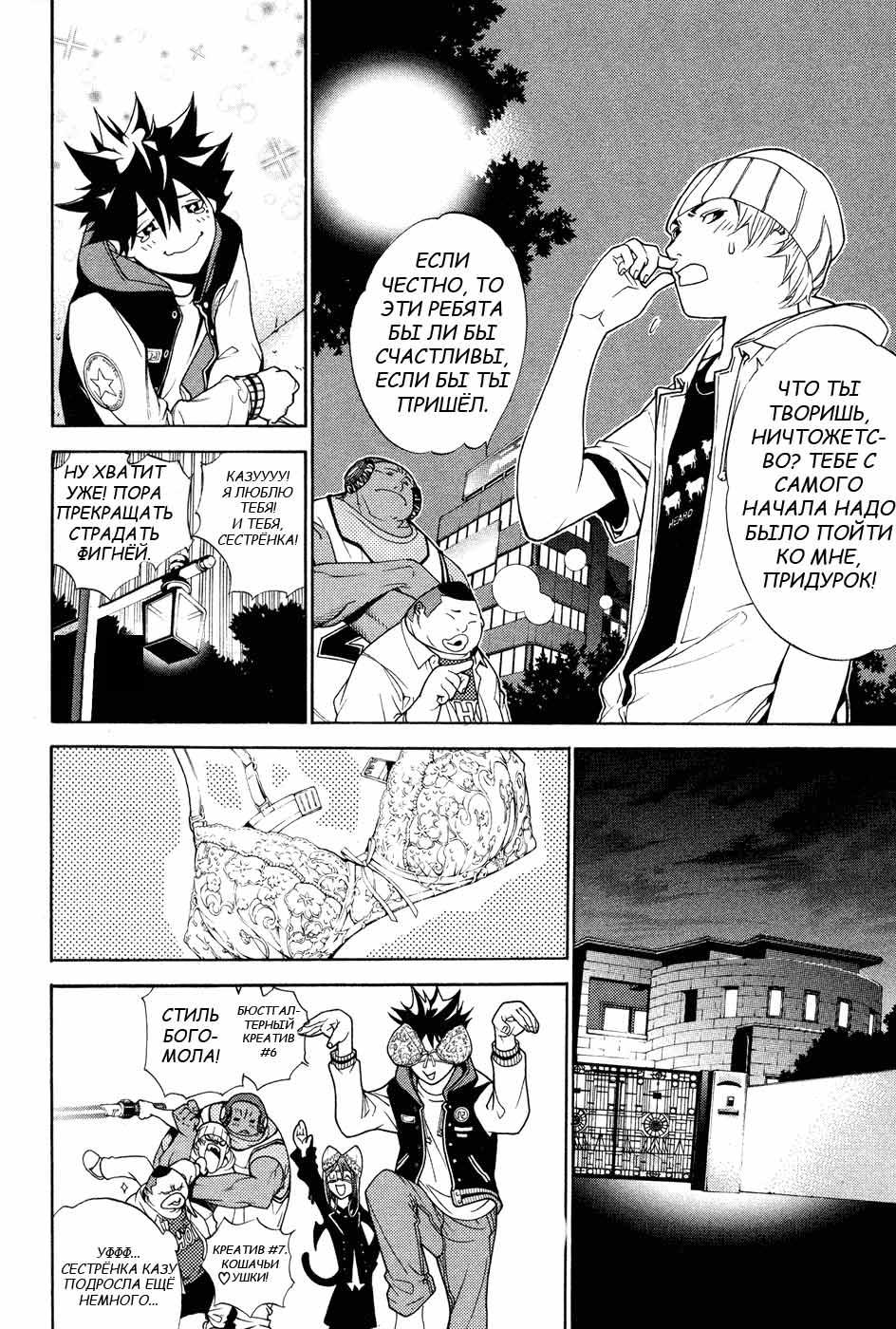 Манга Эйр Гир / Air Gear  - Том 16 Глава 143 Страница 10