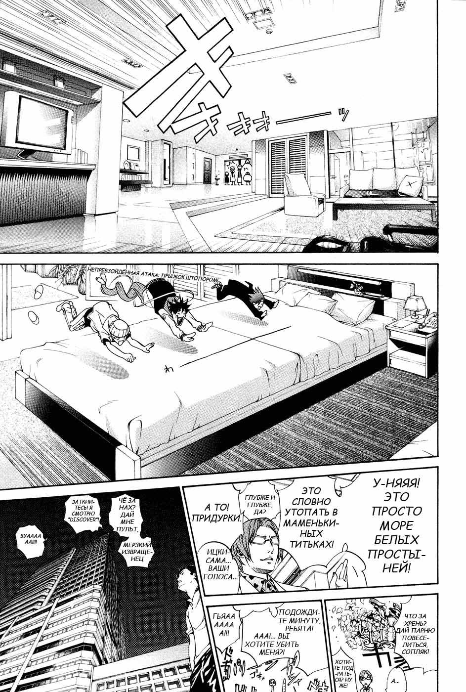 Манга Эйр Гир / Air Gear  - Том 16 Глава 143 Страница 5