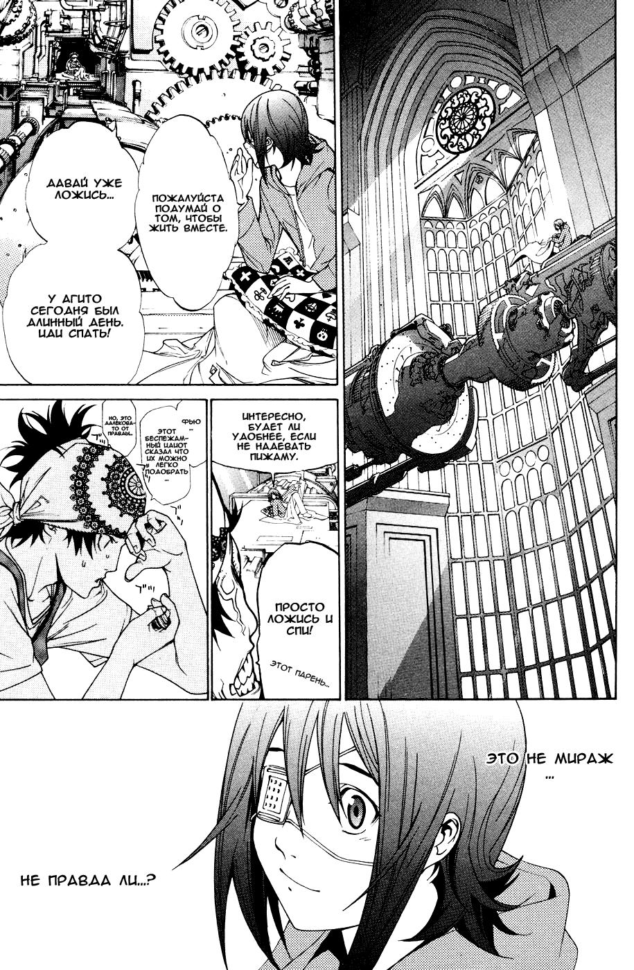 Манга Эйр Гир / Air Gear  - Том 17 Глава 145 Страница 12