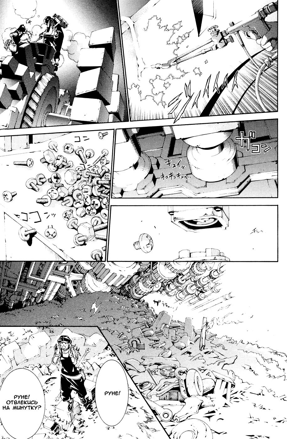 Манга Эйр Гир / Air Gear  - Том 17 Глава 145 Страница 4