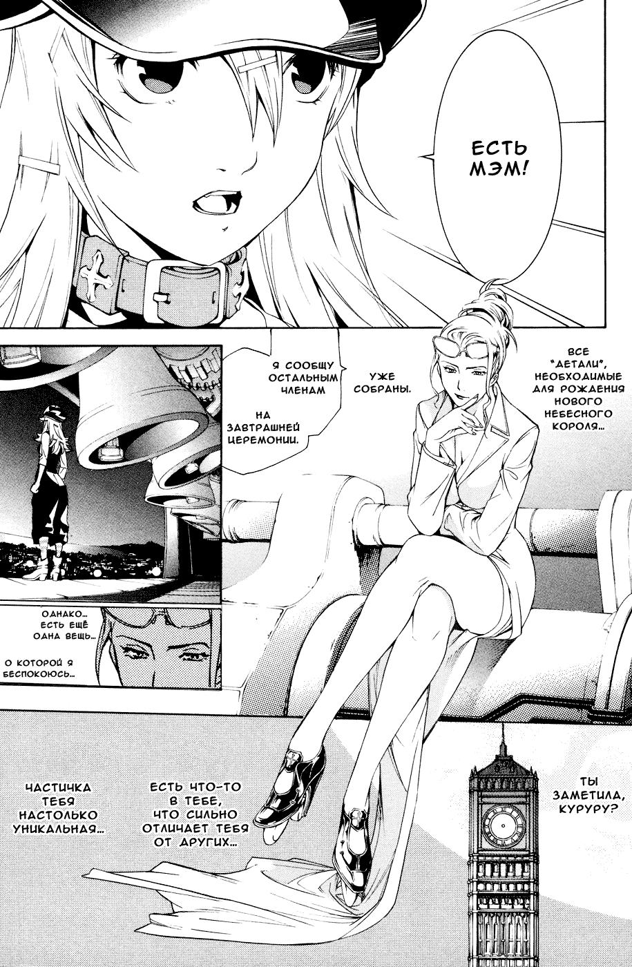 Манга Эйр Гир / Air Gear  - Том 17 Глава 146 Страница 10