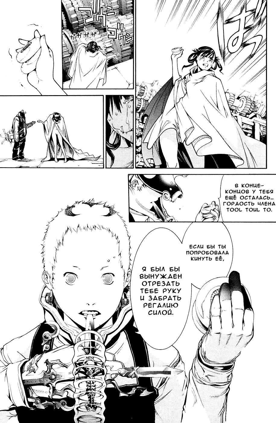 Манга Эйр Гир / Air Gear  - Том 17 Глава 146 Страница 16