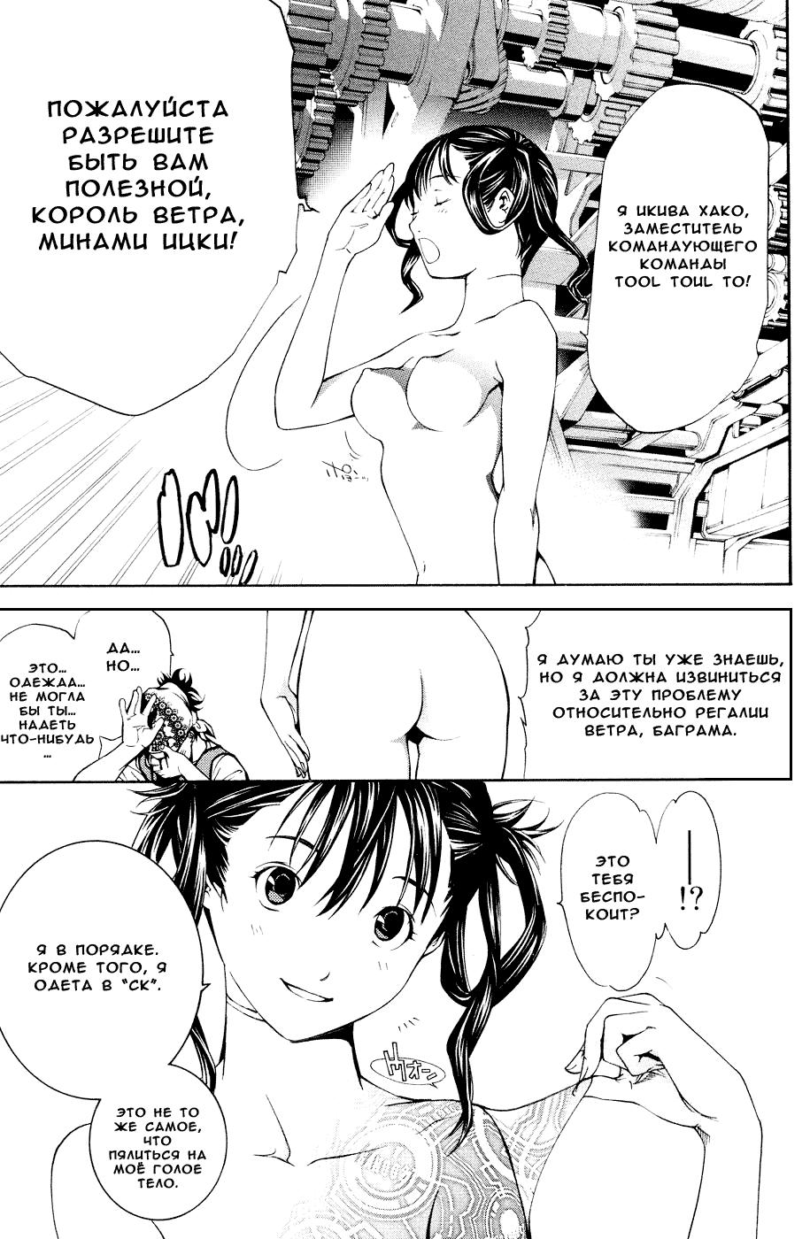Манга Эйр Гир / Air Gear  - Том 17 Глава 146 Страница 4