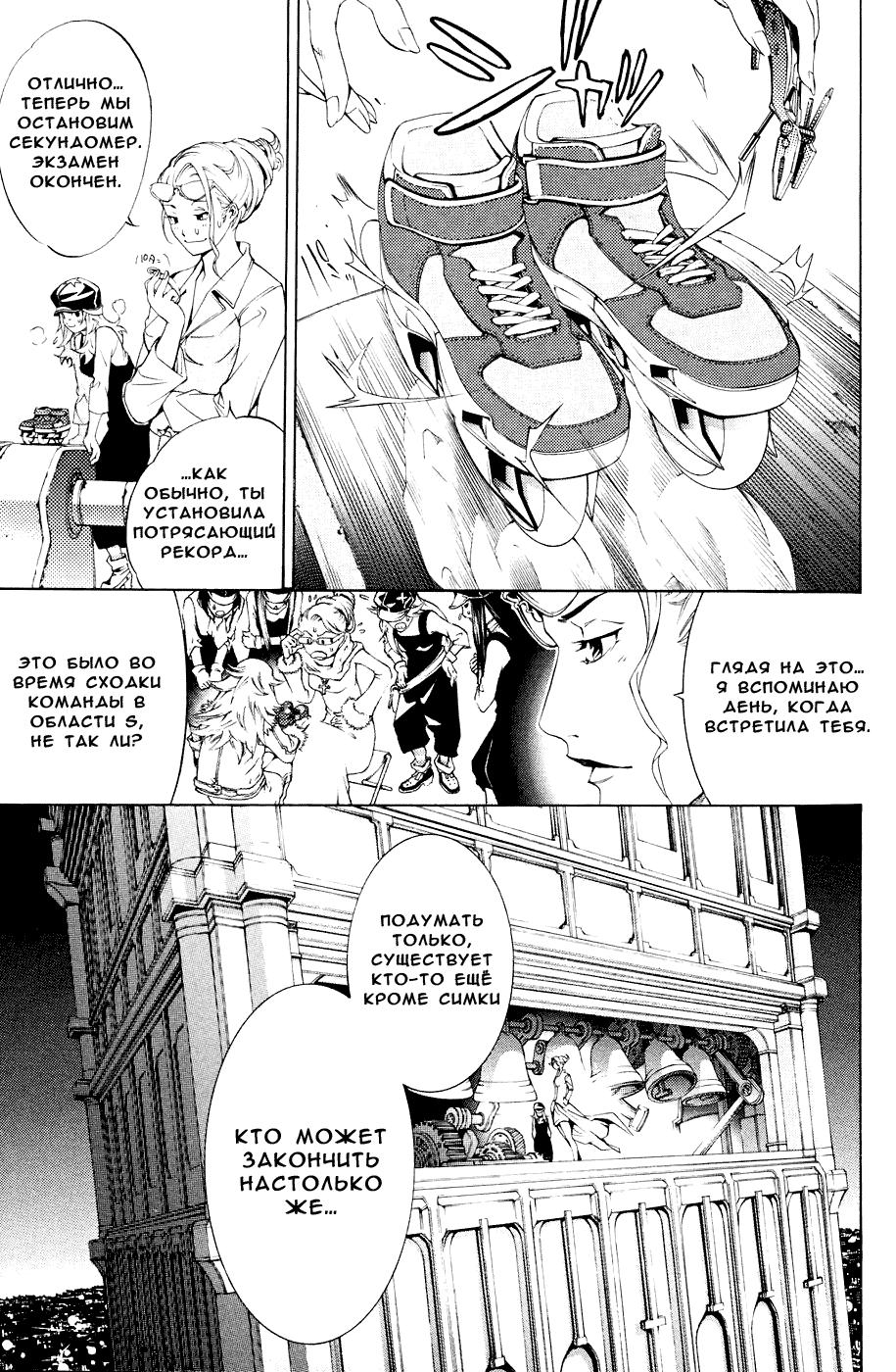 Манга Эйр Гир / Air Gear  - Том 17 Глава 146 Страница 8