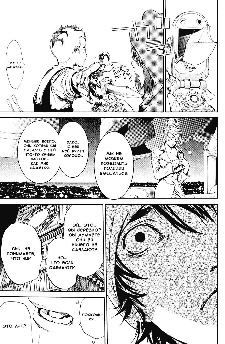 Манга Эйр Гир / Air Gear  - Том 17 Глава 147 Страница 10