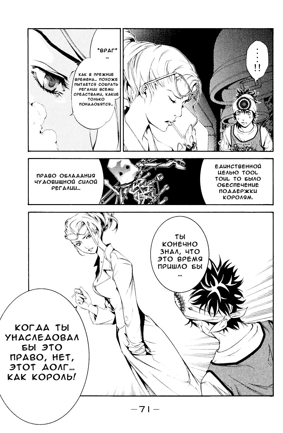 Манга Эйр Гир / Air Gear  - Том 17 Глава 147 Страница 12