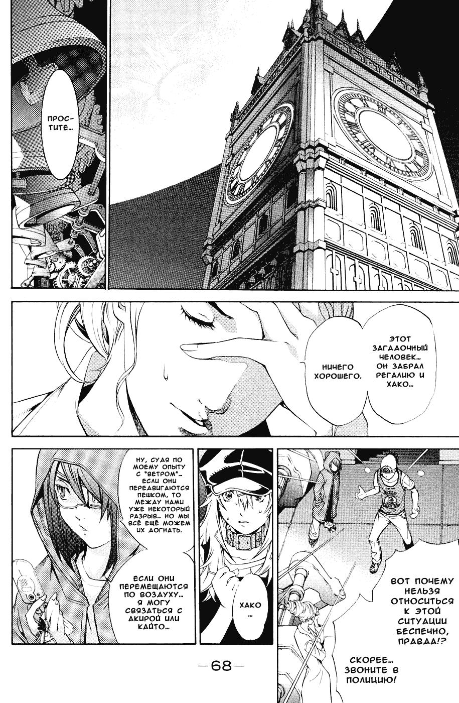 Манга Эйр Гир / Air Gear  - Том 17 Глава 147 Страница 9