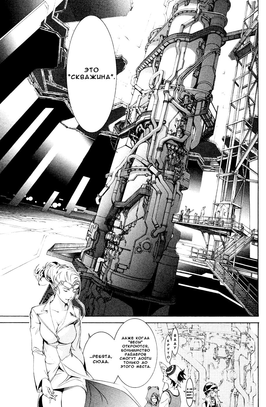 Манга Эйр Гир / Air Gear  - Том 17 Глава 148 Страница 10