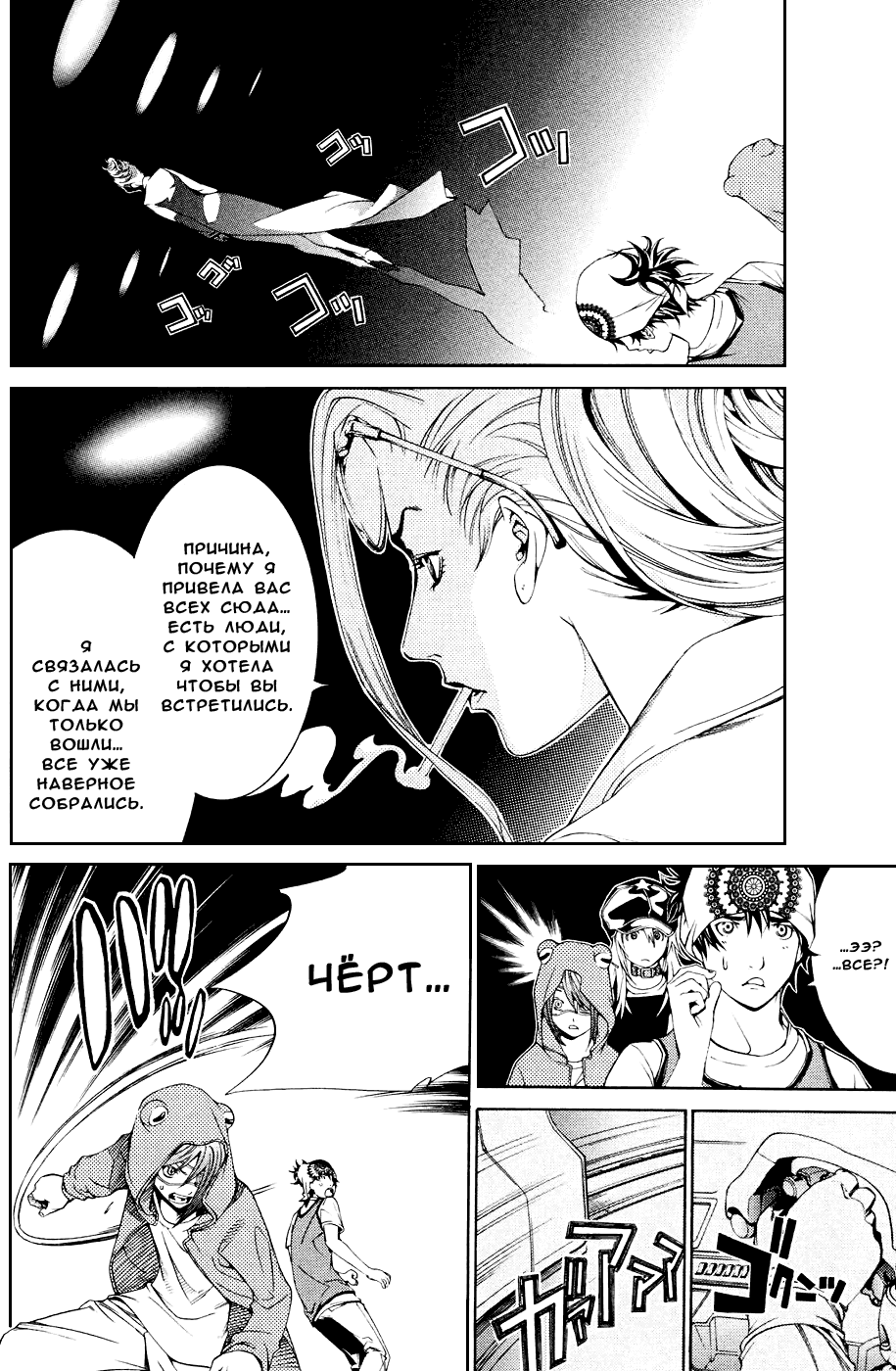Манга Эйр Гир / Air Gear  - Том 17 Глава 148 Страница 11