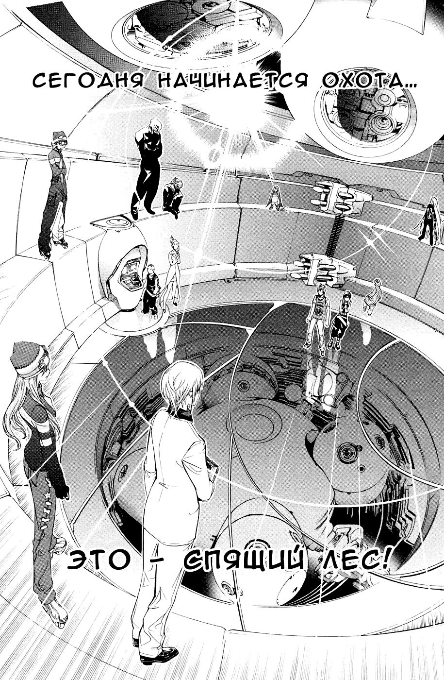 Манга Эйр Гир / Air Gear  - Том 17 Глава 148 Страница 14