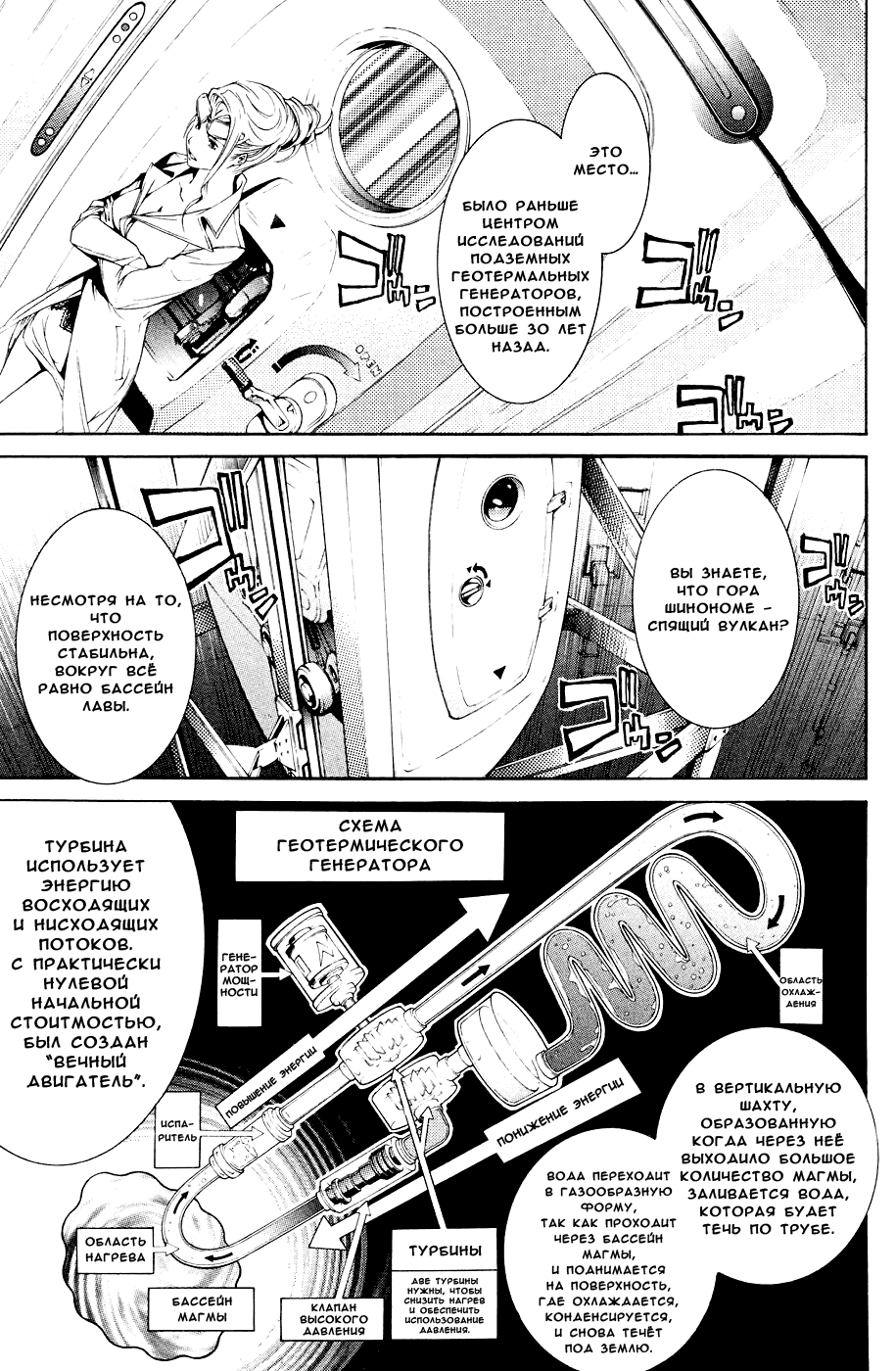Манга Эйр Гир / Air Gear  - Том 17 Глава 148 Страница 6
