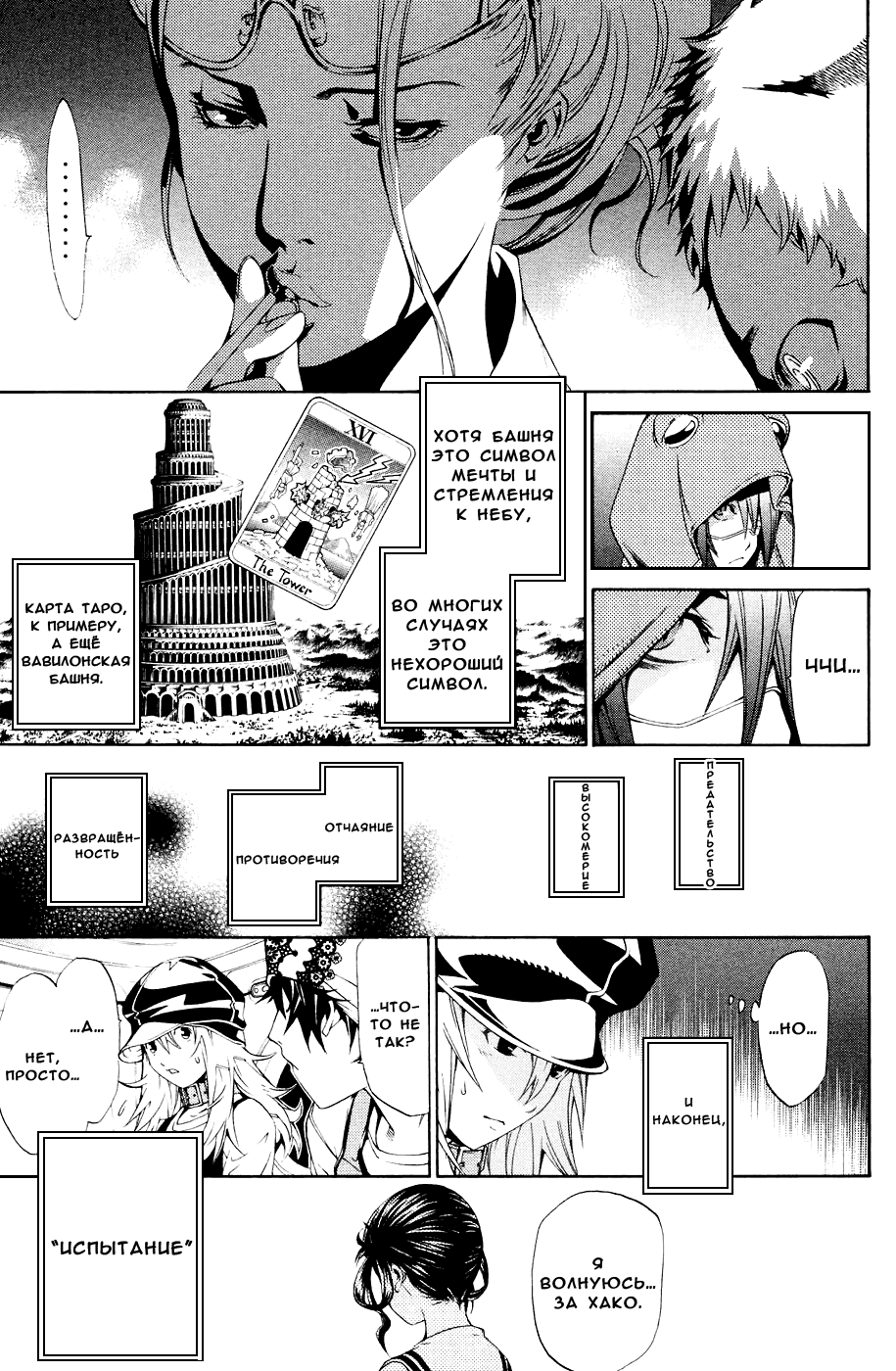 Манга Эйр Гир / Air Gear  - Том 17 Глава 148 Страница 8