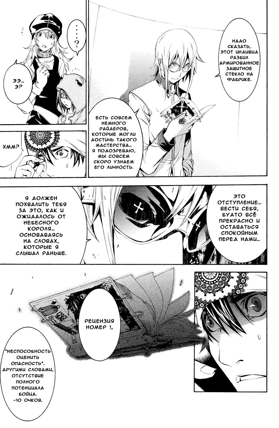 Манга Эйр Гир / Air Gear  - Том 17 Глава 149 Страница 6