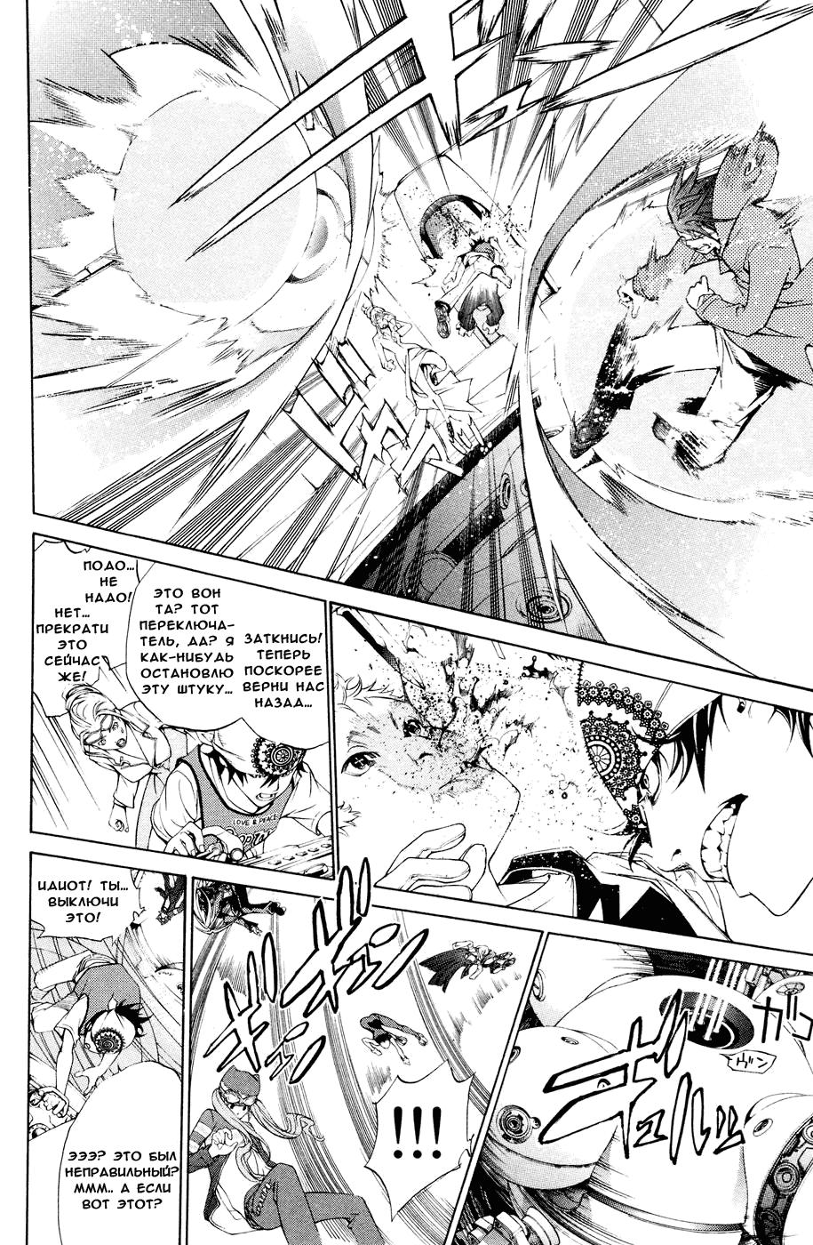 Манга Эйр Гир / Air Gear  - Том 17 Глава 150 Страница 11