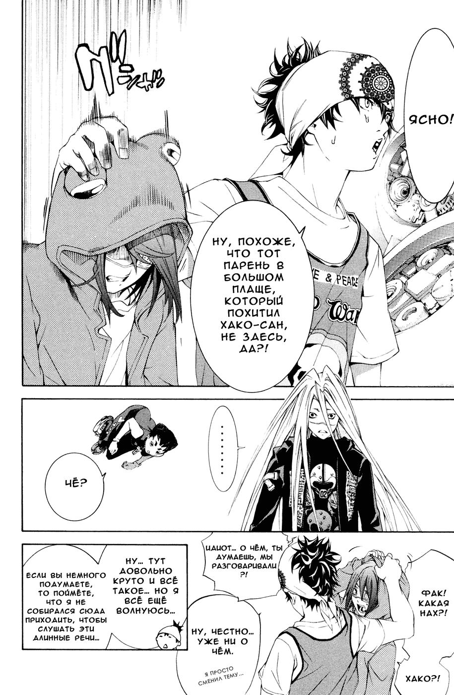 Манга Эйр Гир / Air Gear  - Том 17 Глава 150 Страница 7