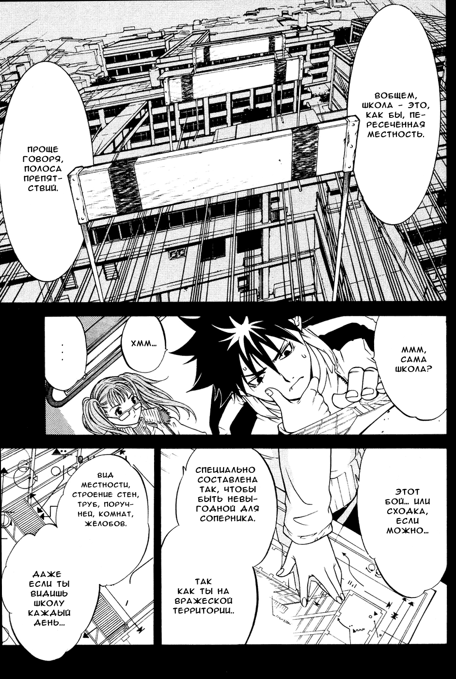 Манга Эйр Гир / Air Gear  - Том 3 Глава 16 Страница 11