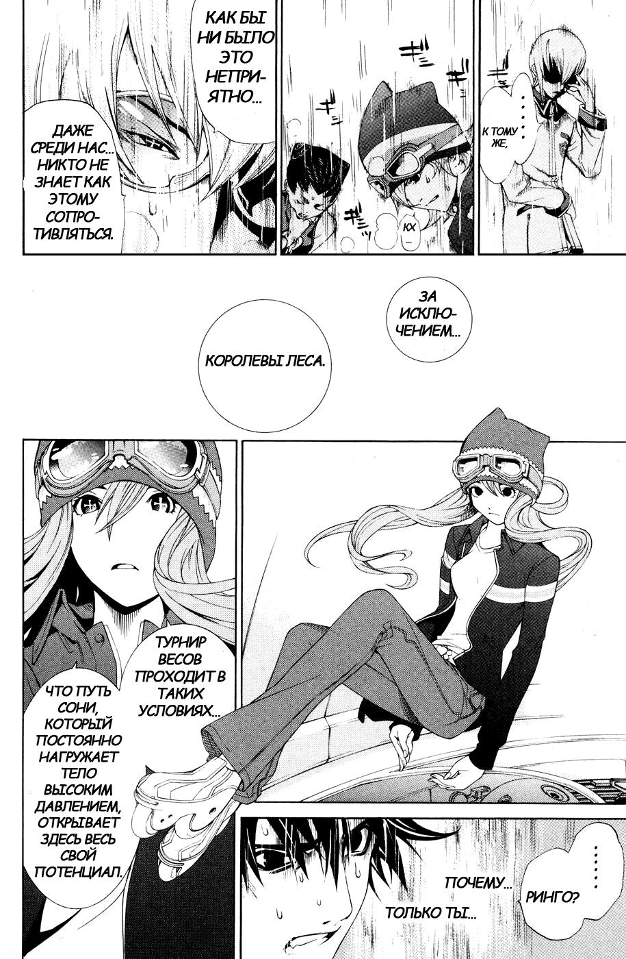 Манга Эйр Гир / Air Gear  - Том 17 Глава 152 Страница 4