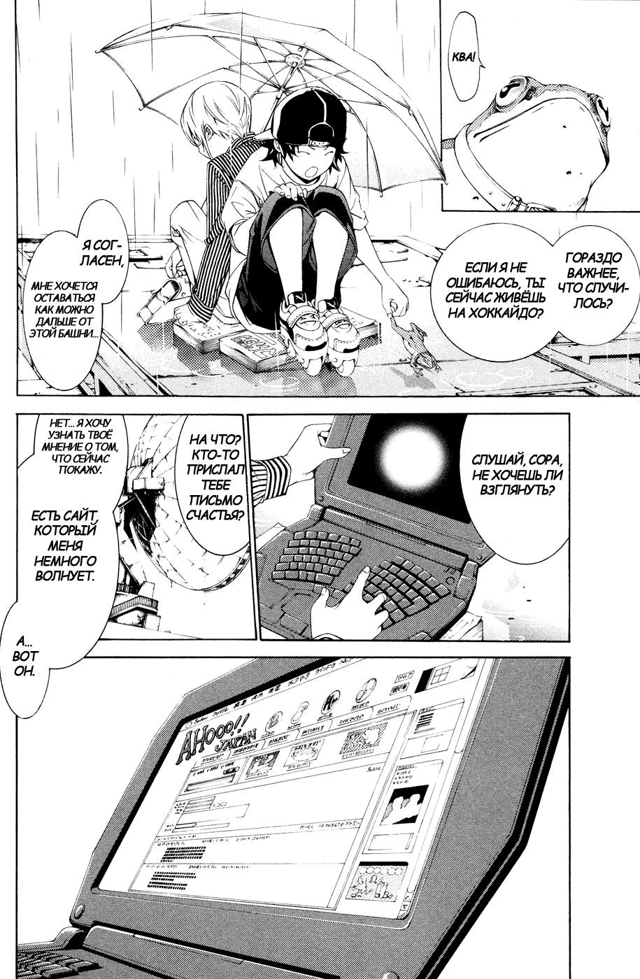 Манга Эйр Гир / Air Gear  - Том 17 Глава 153 Страница 3