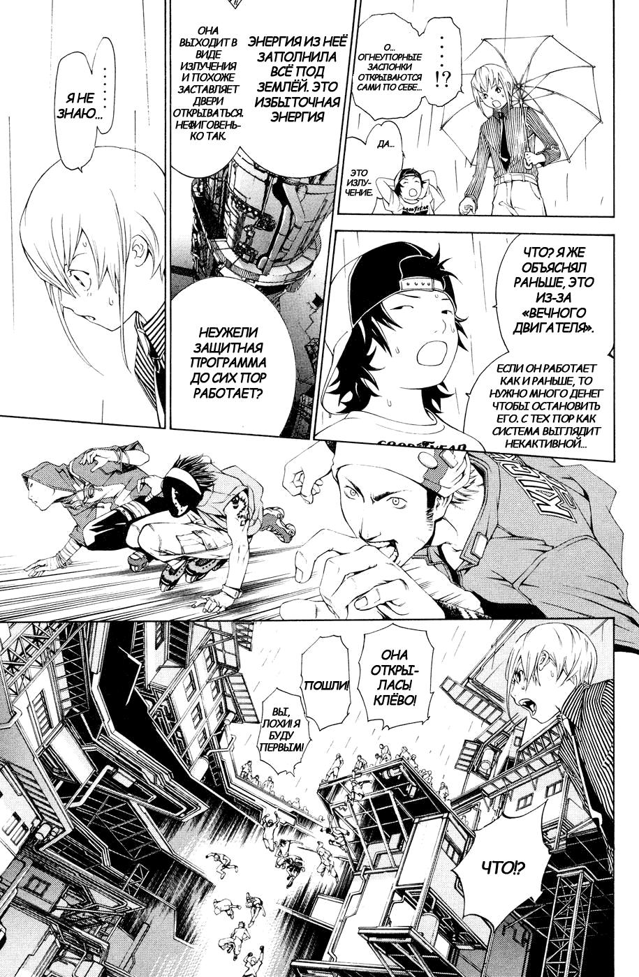 Манга Эйр Гир / Air Gear  - Том 17 Глава 153 Страница 8